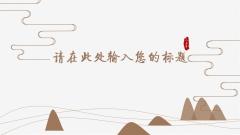 清新大气中国风【他山之石】商务简介-五(黑白双色)