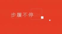红色清新毕业答辩开题报告通用模板