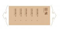 【极简国风】极简商务中国风模板示例3