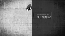 【Code100系列】用文字撑起你的Keynote
