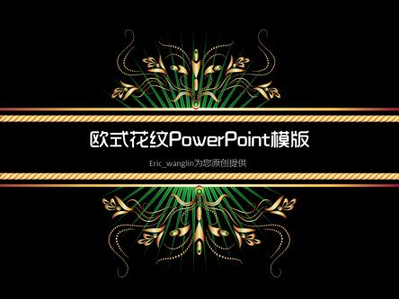 【欧式花纹powerpoint模版ppt模板】-pptstore