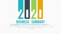 簡約高端商務匯報計劃總結述職報告培訓講座