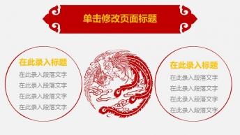 【中國風·鳳凰紋飾】文化藝術16:9寬屏PPT模板示例6