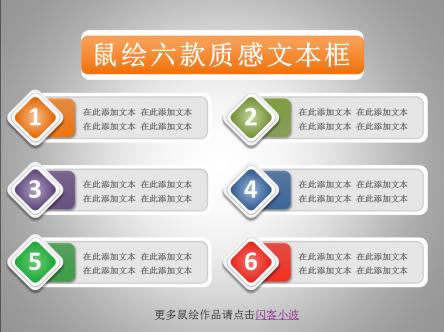 ppt素材 ppt图表 鼠绘六款质感文本框,目录   用心