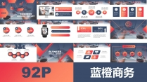 蓝橙合集—欧美时尚商务PPT【含四套】