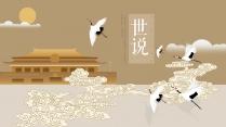 中国风系列中国馆之中国宫殿记01