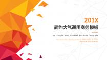 【几何美学】简约大气通用商务报告模板19-橙黄