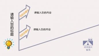 清晰简单的PPt模板示例7