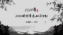 中国风原创PPT模板6----企业文化