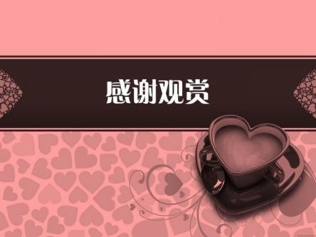 【红色温馨心形商务模板ppt模板】-pptstore