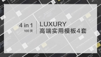 【luxury】 高端系列模板合集