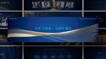 【峰会4套合集】蓝色科技4套完整信息架构峰会场景