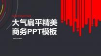 扁平中国红大气商务计划高端PPT模板