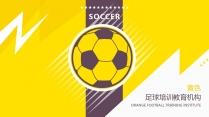 【球迷的名义】紫黄配色体育足球教育培训机构模板