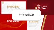 【热销合集】红色金色工作总结汇报通用模板