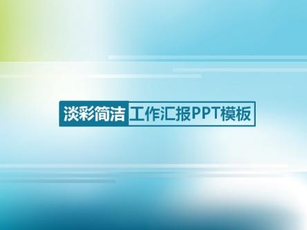 淡彩工作匯報ppt模板圖片