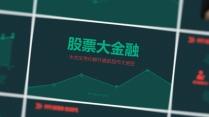 【扁平化】金融股票行业通用商务模板(红绿深浅双套)