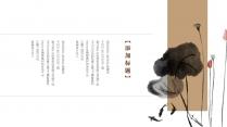 【极简国风】极简商务中国风模板示例5