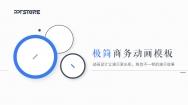 【动画PPT】天青蓝、大气红30.0(双色)示例2