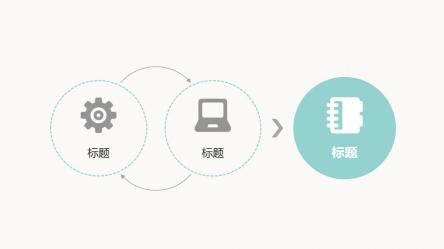 【展开目录式动态设计ppt模板】-pptstore
