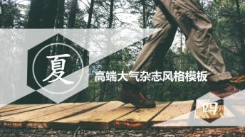 高端大气杂志风格模板(四)