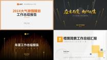 【总结合集】4套醒目年终总结汇报中文排版PPT模板