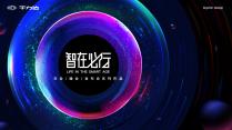 【峰会年会发布会】可视化大数据科技智慧蓝色系
