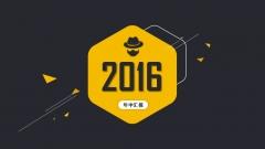 【高端商务】黄黑杂志风简洁大气商务通用模板