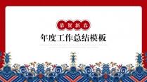 2018中国风年终总结汇报模板 红色春节新年喜庆示例2