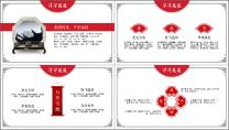 """""""山水竹林""""中国风传统文化艺术工作汇报PPT示例5"""
