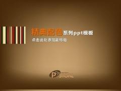 經典配色系列ppt模版2