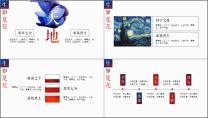 高级中国风油画质感品牌商务工作PPT示例6