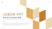 【简洁褐色模板】简约大气中式商务风格 方块创意