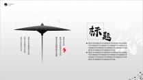 【动画】水墨中国风黑色系模板示例6