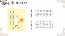 中国传统水墨画风-通用模板示例5