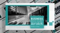 商务策划展览展示总结汇报企业画册公司推广员工培训