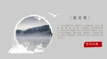 【中式古典】清新天蓝浅咖色素雅传统中国风模版07示例5