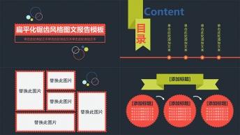扁平化邮票风格图文报告模板