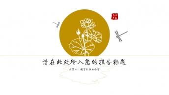 清新大气中国风【荷塘月色】公司简介-商务模板 十
