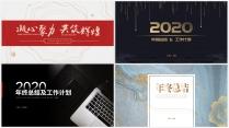 【合集】4套热卖年终总结及工作计划合集