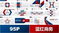 【动态】蓝红合集02—欧美时尚商务PPT【含四套】