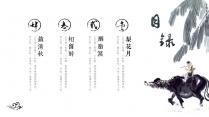 【水烟词话】相见欢 图文混排古典国风模板04示例3