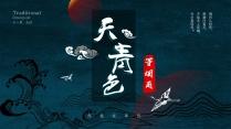 【典雅墨兰】古典双色中国风高冷传统古风模版