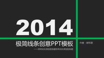 【極簡】線條創意PPT模板