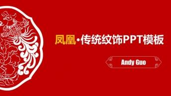 【中國風·鳳凰紋飾】文化藝術16:9寬屏PPT模板示例2