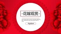 【花嫁】高端大气通用模板
