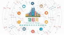智慧城市智能交通智慧生活物联网物联科技互联网+