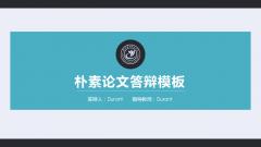 【朴素黑蓝灰简约毕业论文答辩模板】