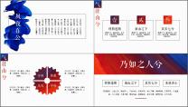高级中国风油画质感品牌商务工作PPT示例5