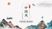 彩墨视觉中国风传统文化教育教学通用PPT示例2